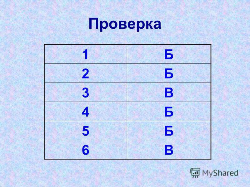 Проверка 1Б 2Б 3В 4Б 5Б 6В