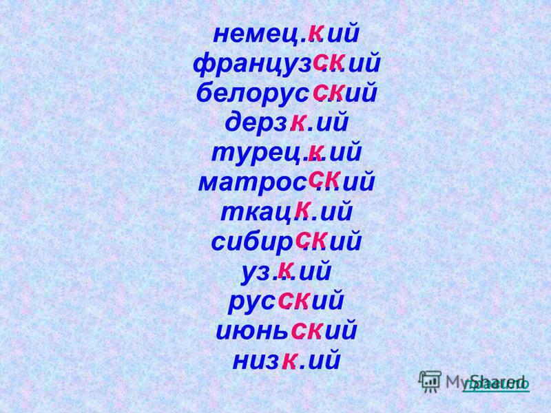 немец…ий француз …ий белорус …ий дерз…ий турец…ий матрос …ий ткац…ий сибир …ий уз…ий рус …ий июнь …ий низ…ий к ск к к к к к правило