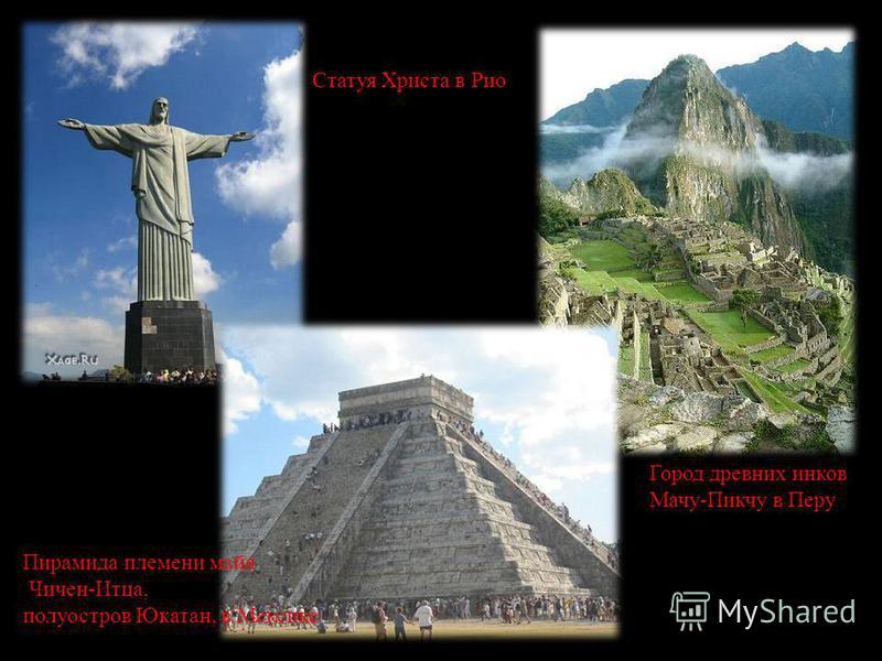 Статуя Христа в Рио Город древних инков Мачу - Пикчу в Перу Пирамида племени майя Чичен - Итца, полуостров Юкатан, в Мексике