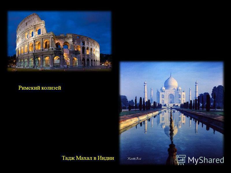 Римский колизей Тадж Махал в Индии