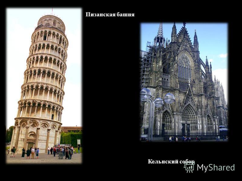 Пизанская башня Кельнский собор