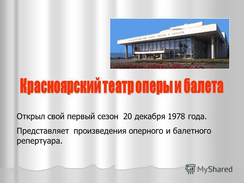 Открыл свой первый сезон 20 декабря 1978 года. Представляет произведения оперного и балетного репертуара.