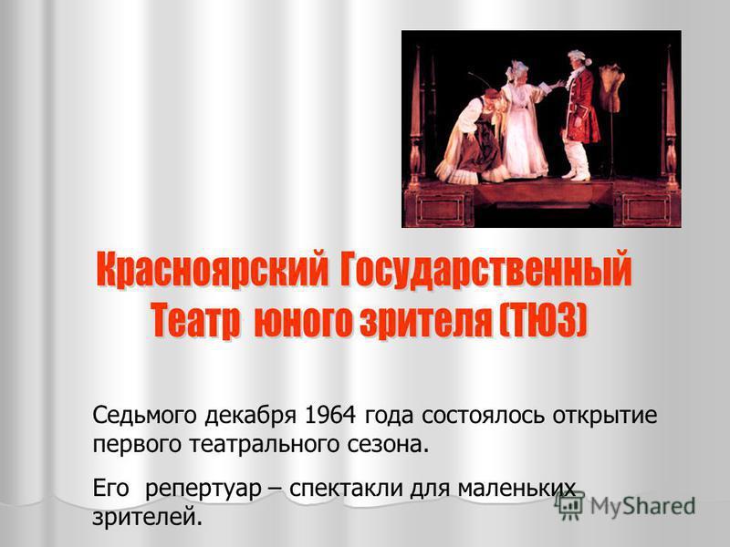 Седьмого декабря 1964 года состоялось открытие первого театрального сезона. Его репертуар – спектакли для маленьких зрителей.