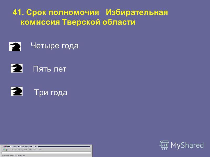 41. Срок полномочия Избирательная комиссия Тверской области Четыре года Пять лет Три года