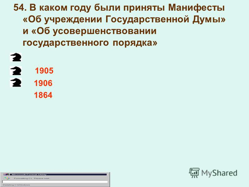 54. В каком году были приняты Манифесты «Об учреждении Государственной Думы» и «Об усовершенствовании государственного порядка» 1905 1906 1864