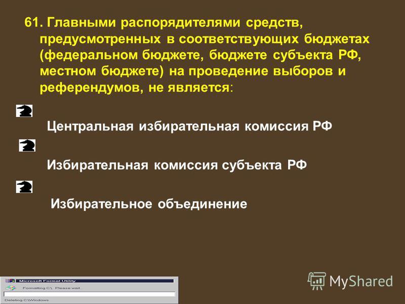 61. Главными распорядителями средств, предусмотренных в соответствующих бюджетах (федеральном бюджете, бюджете субъекта РФ, местном бюджете) на проведение выборов и референдумов, не является: Центральная избирательная комиссия РФ Избирательная комисс