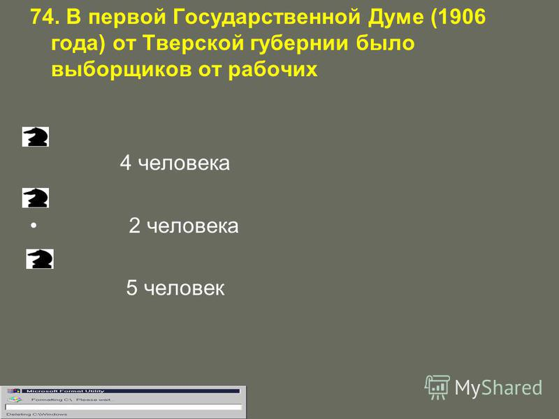 74. В первой Государственной Думе (1906 года) от Тверской губернии было выборщиков от рабочих 4 человека 2 человека 5 человек