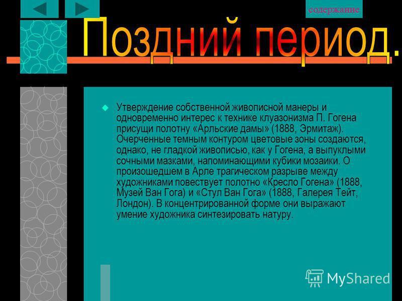 Утверждение собственной живописной манеры и одновременно интерес к технике клуазонизма П. Гогена присущи полотну «Арльские дамы» (1888, Эрмитаж). Очерченные темным контуром цветовые зоны создаются, однако, не гладкой живописью, как у Гогена, а выпукл