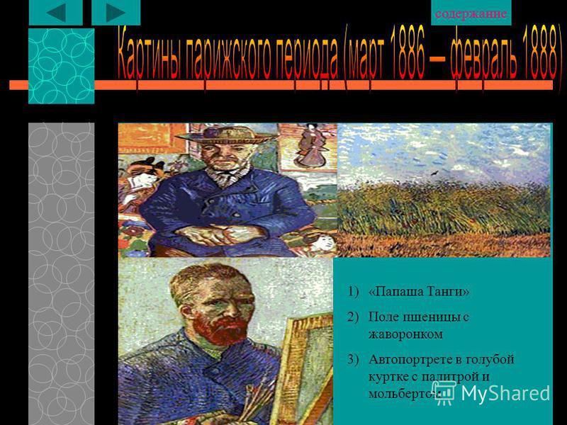 1)«Папаша Танги» 2)Поле пшеницы с жаворонком 3)Автопортрете в голубой куртке с палитрой и мольбертом содержание