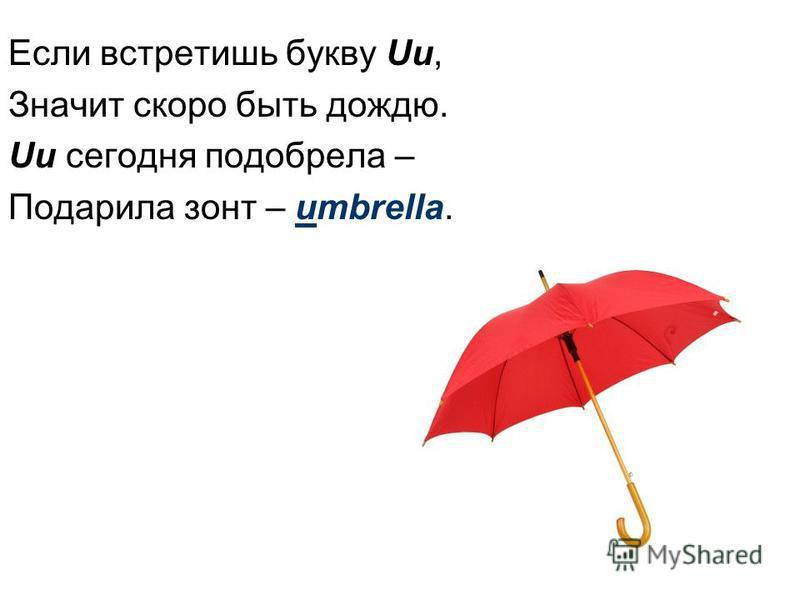 Если встретишь букву Uu, Значит скоро быть дождю. Uu сегодня подобрела – Подарила зонт – umbrella.