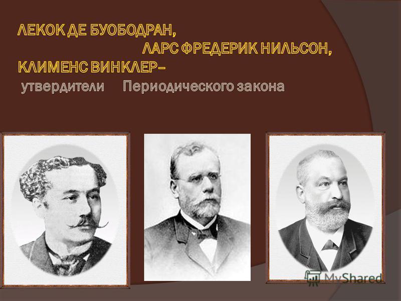 Германий играет важную роль в работе полупроводниковых деталей, входящих в состав плат Винклер Клеменс Александр (26.XII.1838 - 8.X.1904)