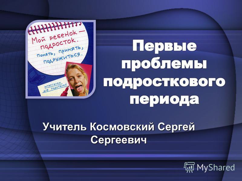 Учитель Космовский Сергей Сергеевич