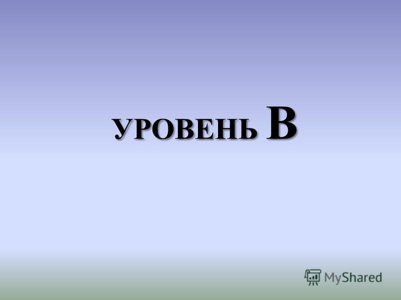 УРОВЕНЬ В УРОВЕНЬ В