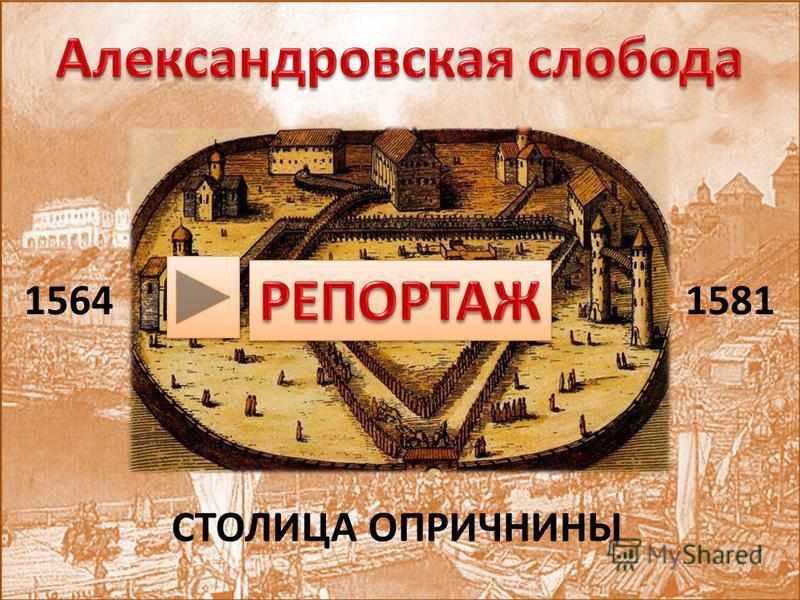 СТОЛИЦА ОПРИЧНИНЫ 15641581
