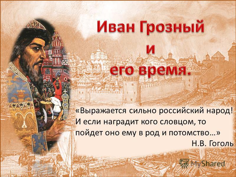 «Выражается сильно российский народ! И если наградит кого словцом, то пойдет оно ему в род и потомство…» Н.В. Гоголь