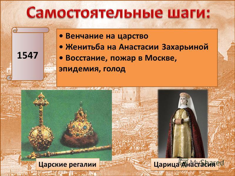 Венчание на царство Женитьба на Анастасии Захарьиной Восстание, пожар в Москве, эпидемия, голод 1547 Царица Анастасия Царские регалии