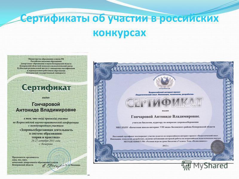 Сертификаты об участии в российских конкурсах
