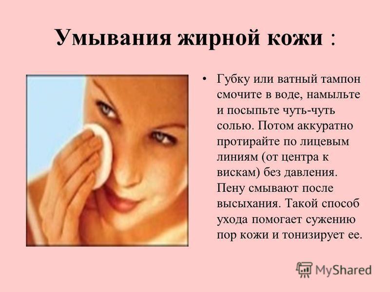 Кожа после умывания жирная кожа
