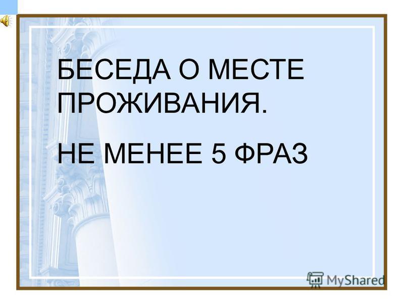 БЕСЕДА О МЕСТЕ ПРОЖИВАНИЯ. НЕ МЕНЕЕ 5 ФРАЗ