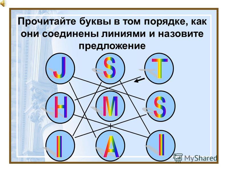 Прочитайте буквы в том порядке, как они соединены линиями и назовите предложение