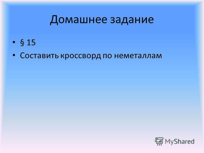 Домашнее задание § 15 Составить кроссворд по неметаллам