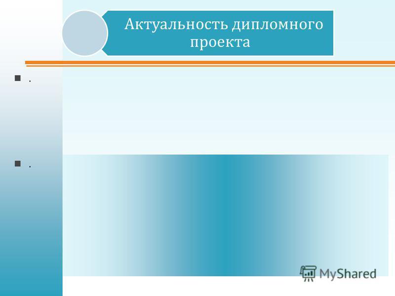 Презентация на тему ТЕМА ПРОЕКТА на тему Дипломный проект  2 Актуальность дипломного проекта