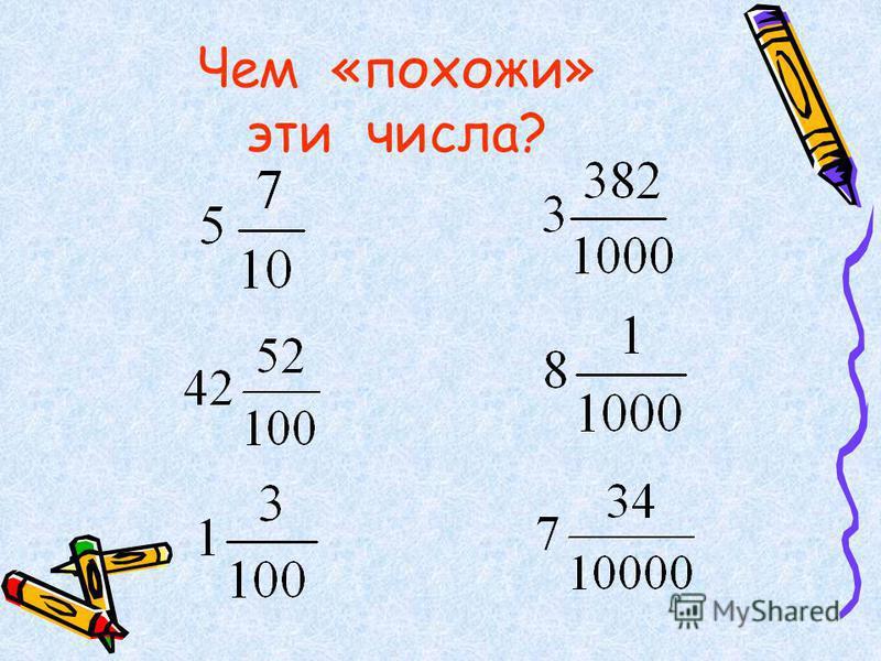 Назовите целую и дробную часть каждого числа