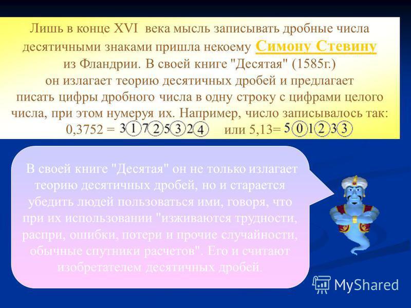 Примерно в это же время математики Европы также пытались найти удобную запись десятичной дроби. В книге