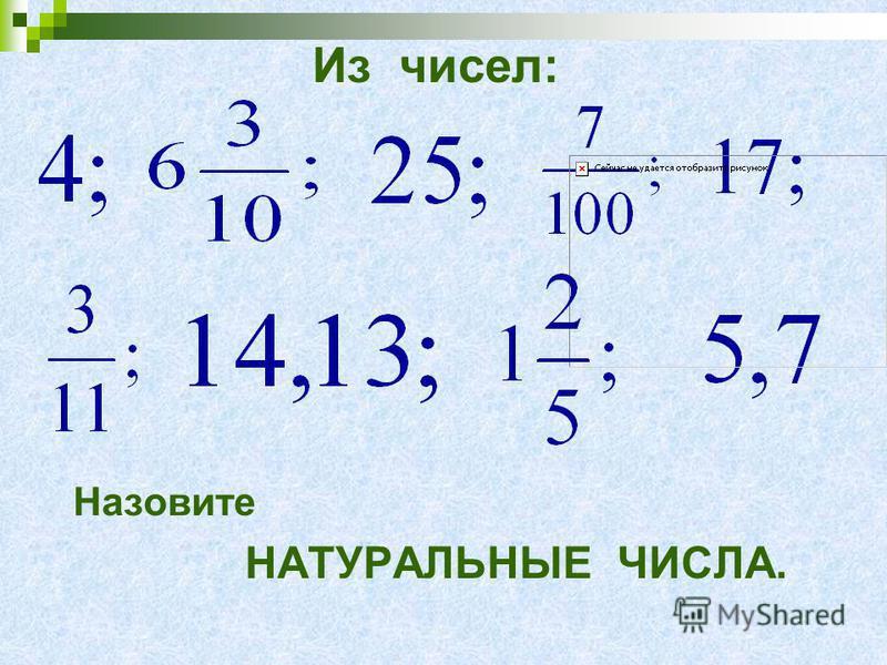 Цели урока: Научиться читать и записывать десятичные дроби; Научиться записывать именованные числа в виде десятичной дроби.