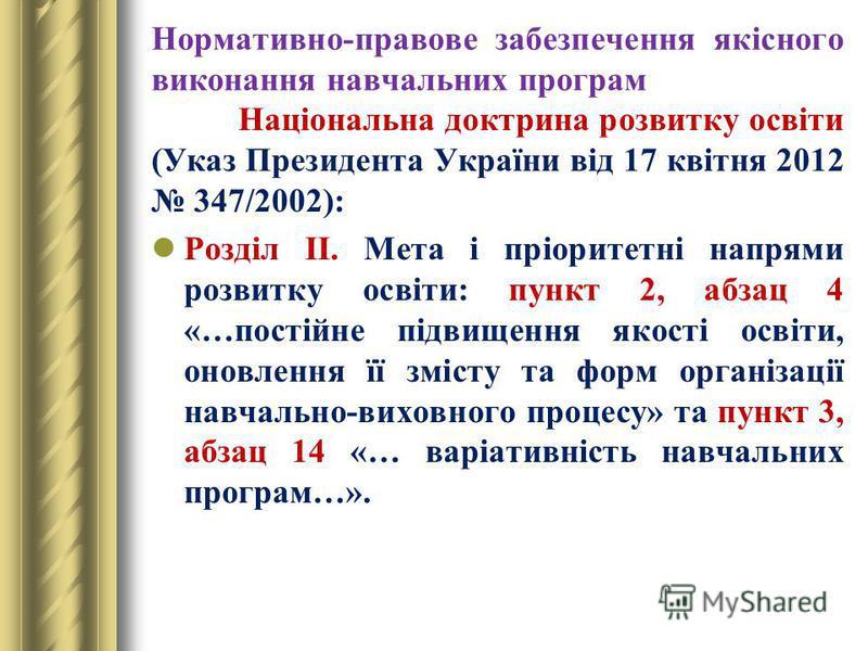 Нормативно-правове забезпечення якісного виконання навчальних програм Національна доктрина розвитку освіти (Указ Президента України від 17 квітня 2012 347/2002): Розділ ІІ. Мета і пріоритетні напрями розвитку освіти: пункт 2, абзац 4 «…постійне підви