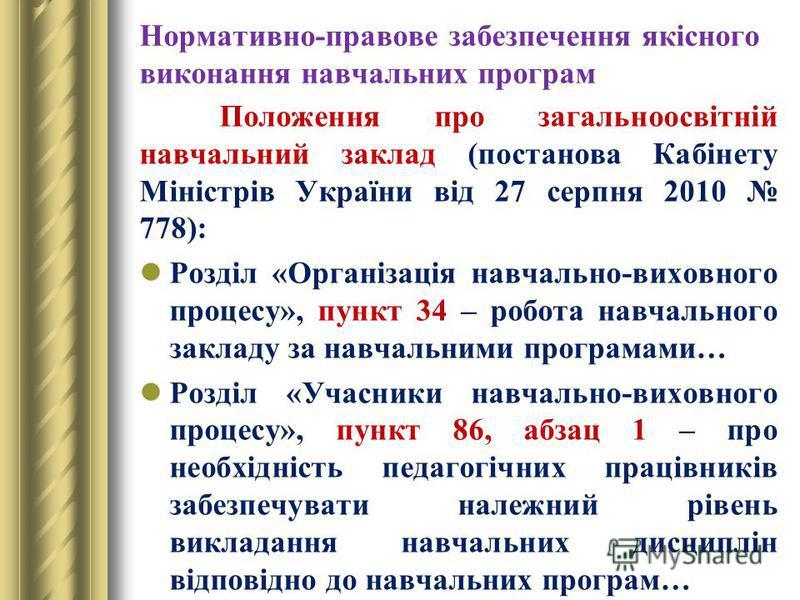 Нормативно-правове забезпечення якісного виконання навчальних програм Положення про загальноосвітній навчальний заклад (постанова Кабінету Міністрів України від 27 серпня 2010 778): Розділ «Організація навчально-виховного процесу», пункт 34 – робота