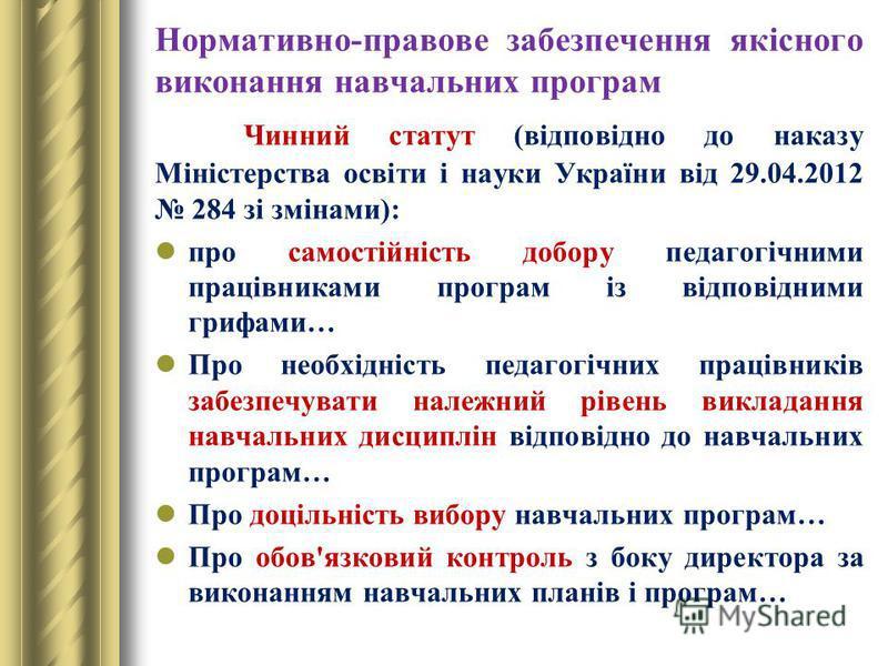 Нормативно-правове забезпечення якісного виконання навчальних програм Чинний статут (відповідно до наказу Міністерства освіти і науки України від 29.04.2012 284 зі змінами): про самостійність добору педагогічними працівниками програм із відповідними