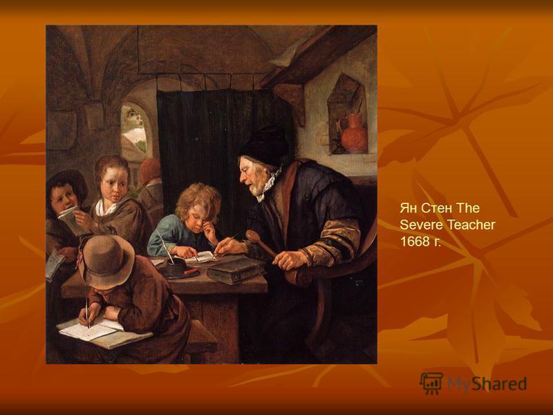 Ян Стен The Severe Teacher 1668 г.