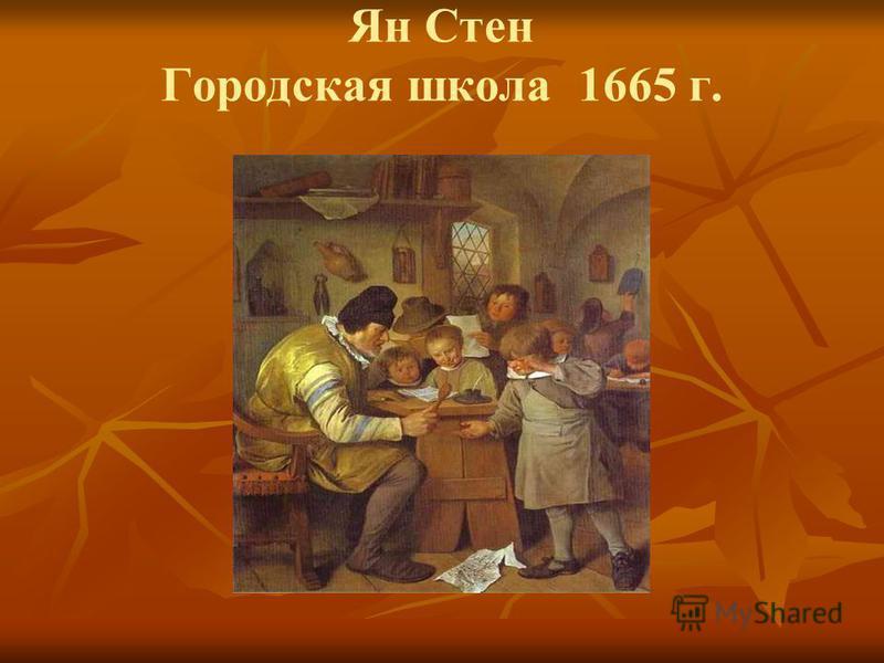 Ян Стен Городская школа 1665 г.