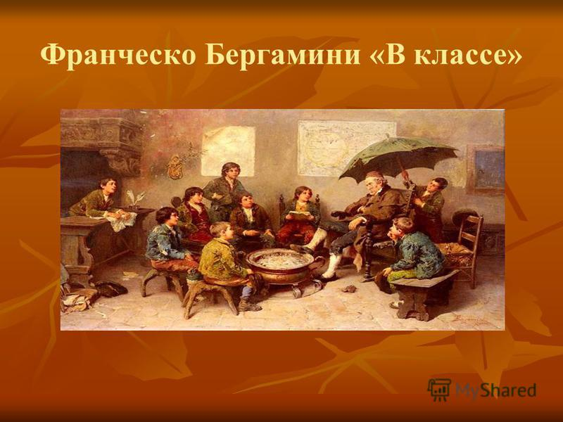 Франческо Бергамини «В классе»