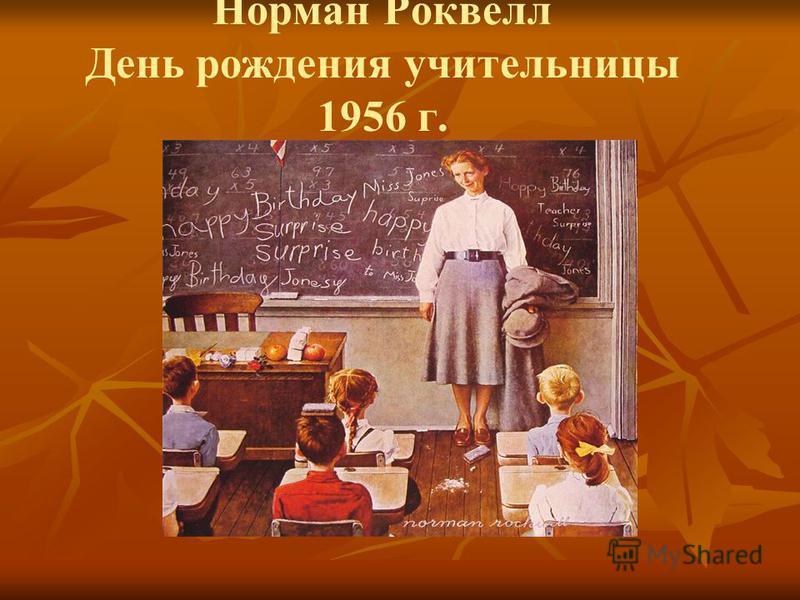 Норман Роквелл День рождения учительницы 1956 г.