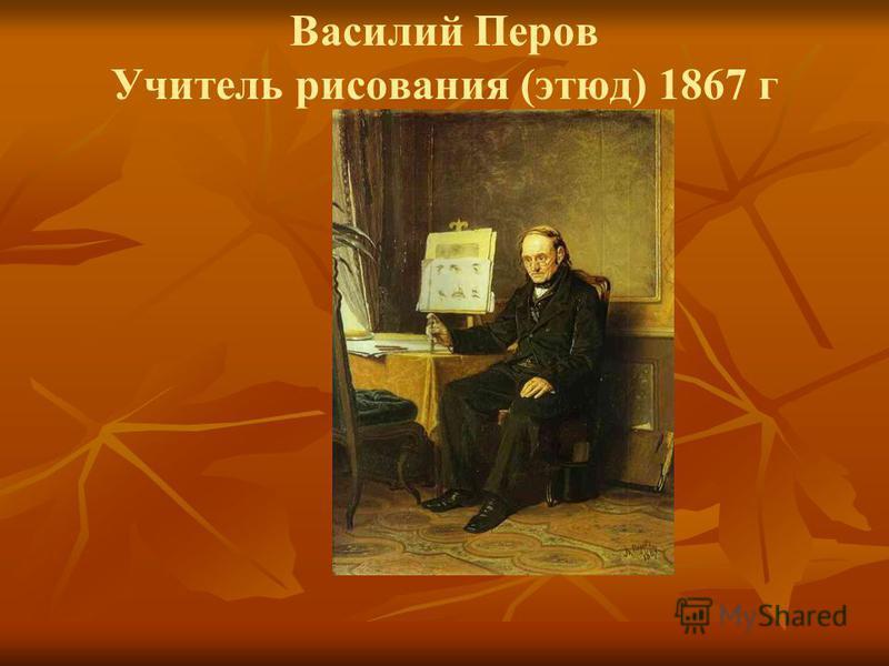 Василий Перов Учитель рисования (этюд) 1867 г
