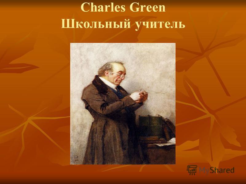 Charles Green Школьный учитель