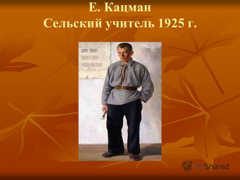 Е. Кацман Сельский учитель 1925 г.