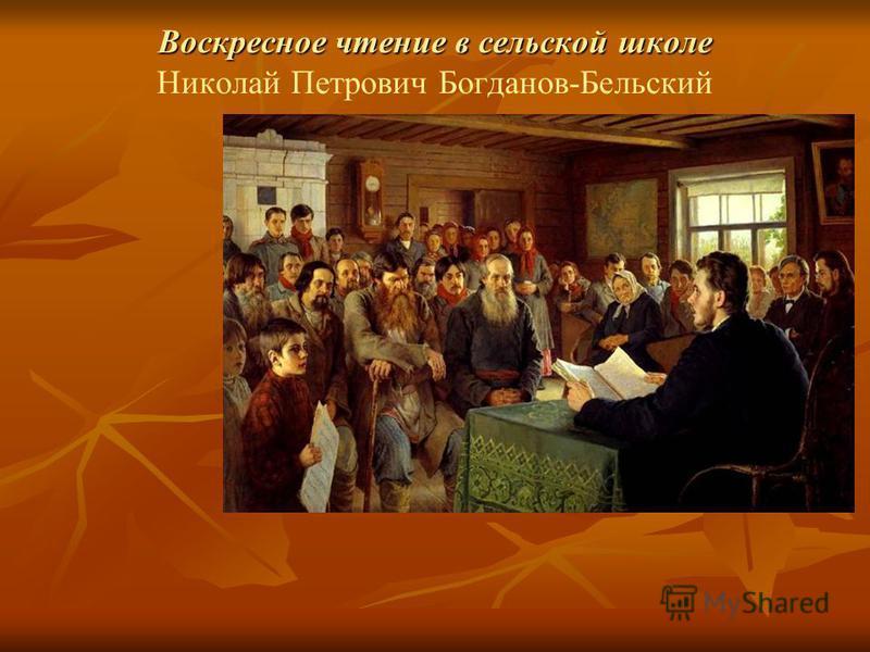 Воскресное чтение в сельской школе Воскресное чтение в сельской школе Николай Петрович Богданов-Бельский
