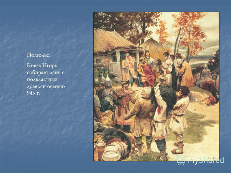 Полюдье. Князь Игорь собирает дань с подвластных древлян осенью 945 г.