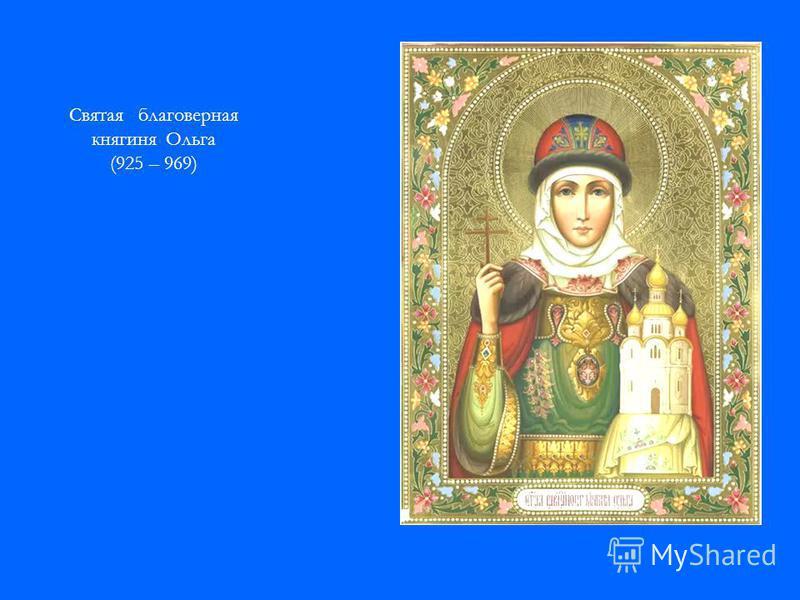 Святая благоверная княгиня Ольга (925 – 969)