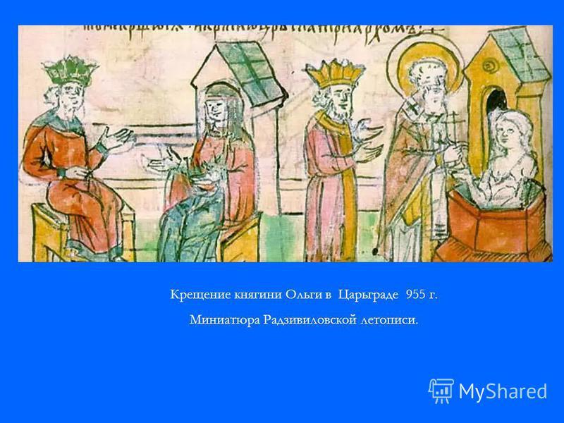 Крещение княгини Ольги в Царьграде 955 г. Миниатюра Радзивиловской летописи.