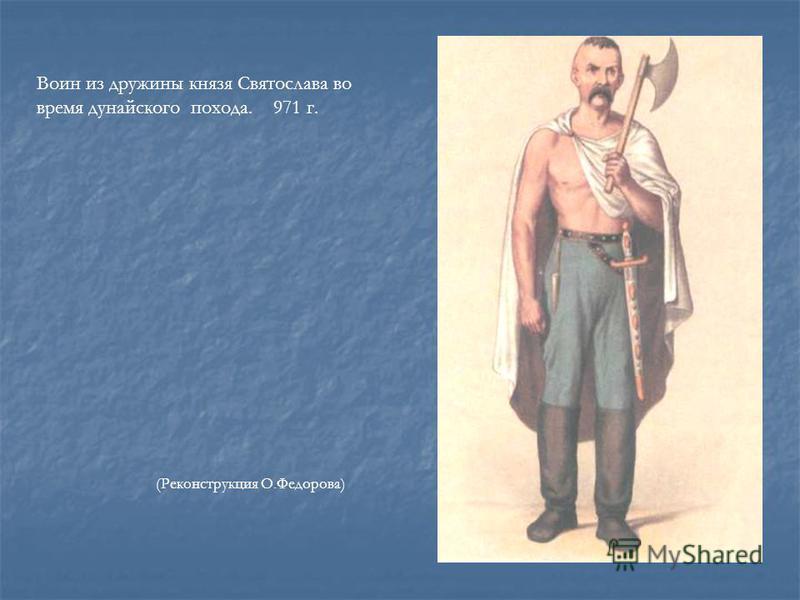 Воин из дружины князя Святослава во время дунайского похода. 971 г. (Реконструкция О.Федорова)