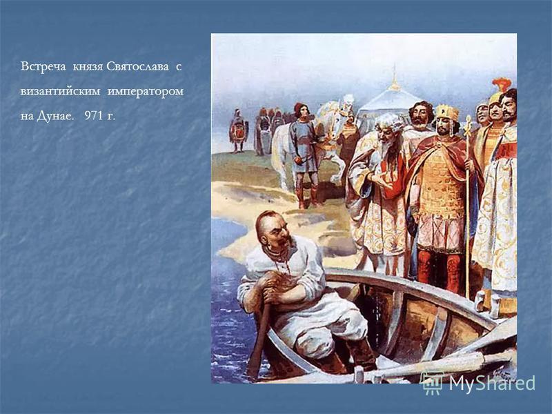 Встреча князя Святослава с византийским императором на Дунае. 971 г.