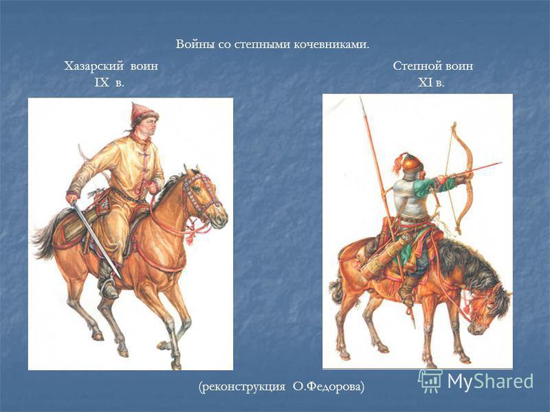 Войны со степными кочевниками. Хазарский воин IX в. Степной воин XI в. (реконструкция О.Федорова)