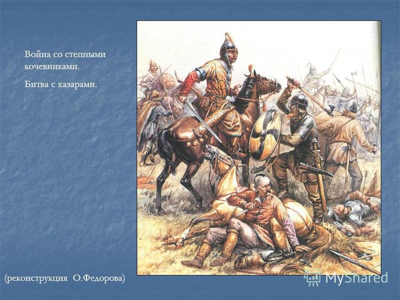 Война со степными кочевниками. Битва с хазарами. (реконструкция О.Федорова)