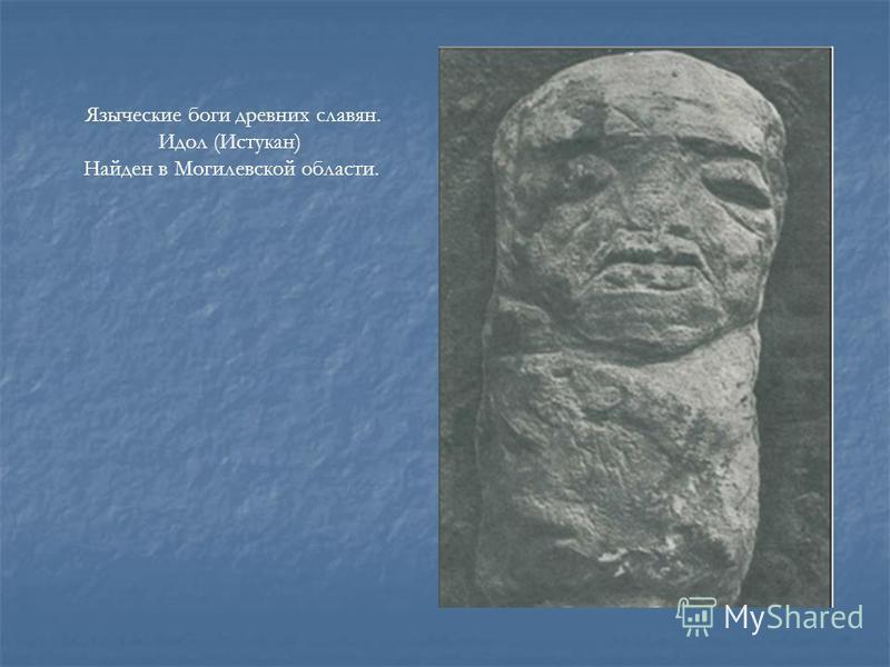 Языческие боги древних славян. Идол (Истукан) Найден в Могилевской области.