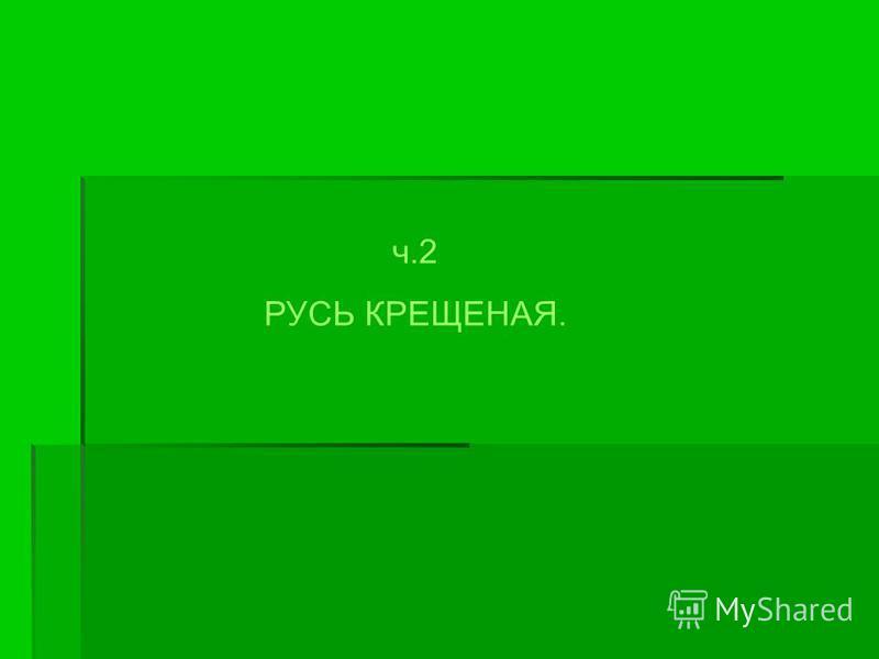 ч.2 РУСЬ КРЕЩЕНАЯ.