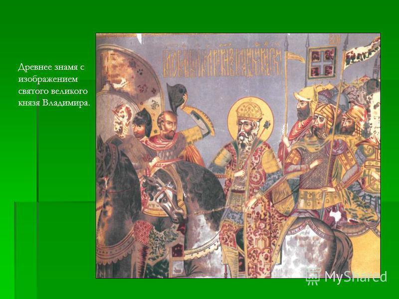 Древнее знамя с изображением святого великого князя Владимира.